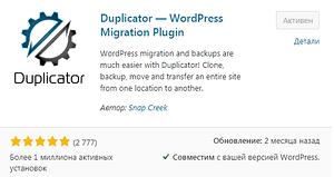 Переносим сайт на WordPress на хостинг Beget