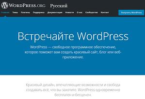 WordPress — что это такое?