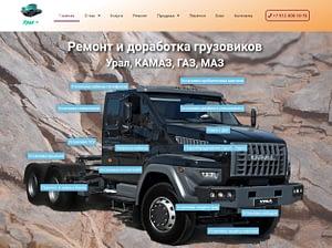 Сайт для автосервиса грузовых автомобилей в Миассе