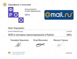 Сертификат web-разработчика