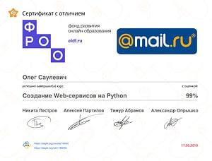 Сертификат программиста Python
