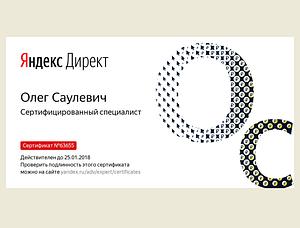 Сертификат эксперта Яндекс Директ