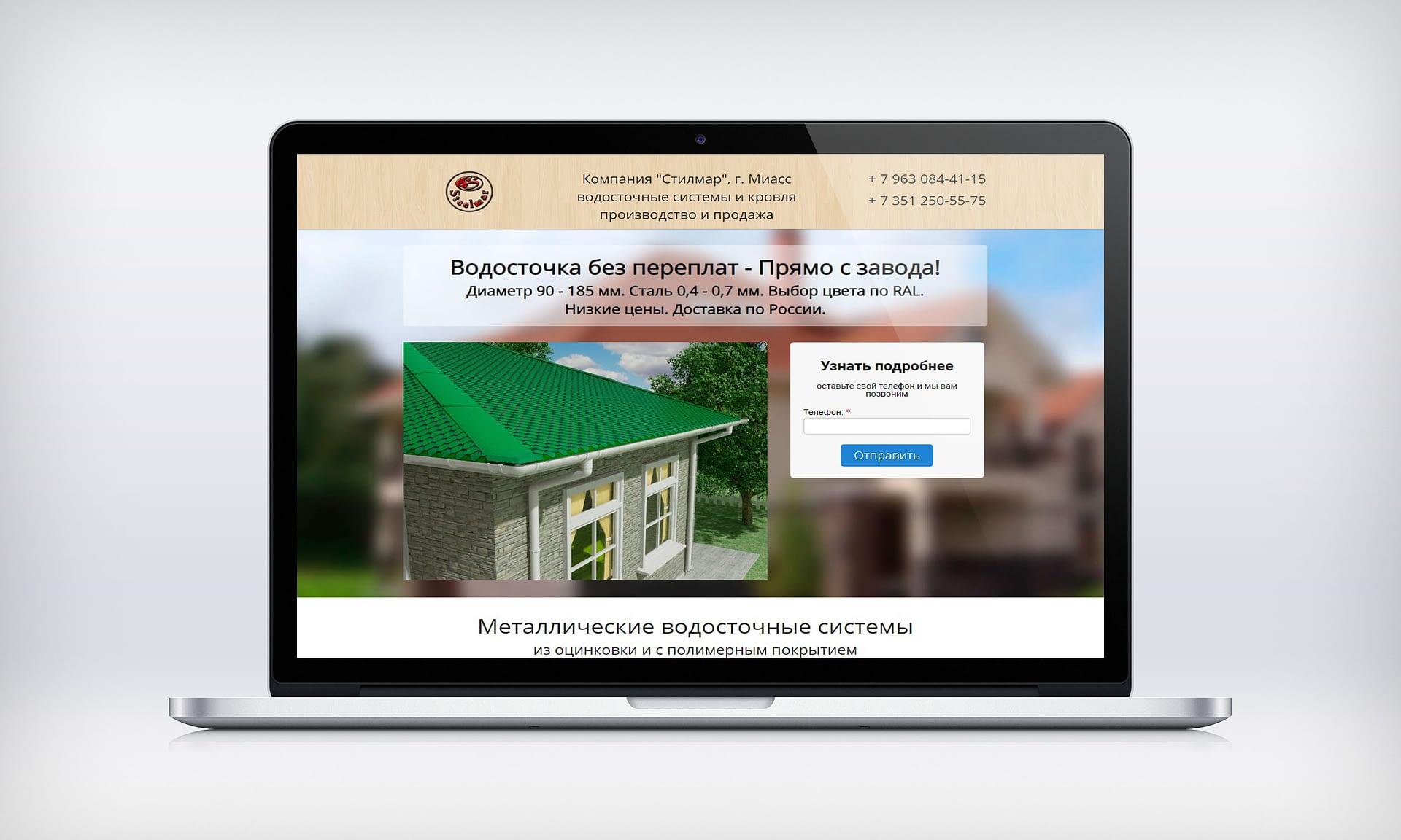 Сайт по водосточным системам