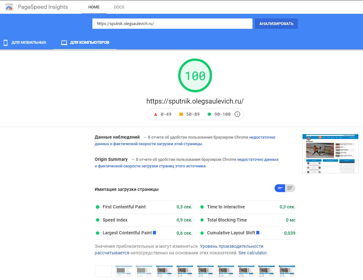 100 баллов GPSI для компьютеров