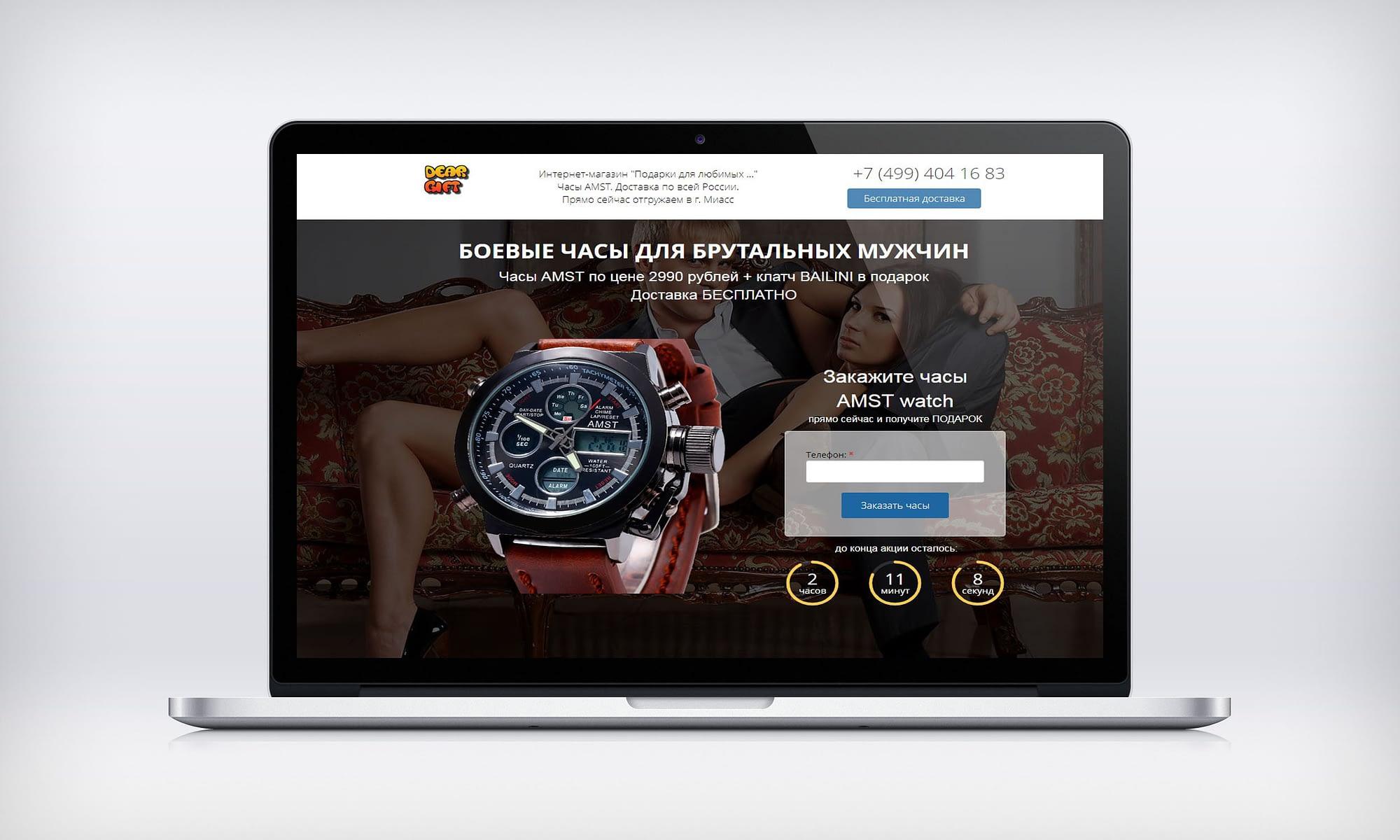 Одностраничный сайт для продажи наручных часов