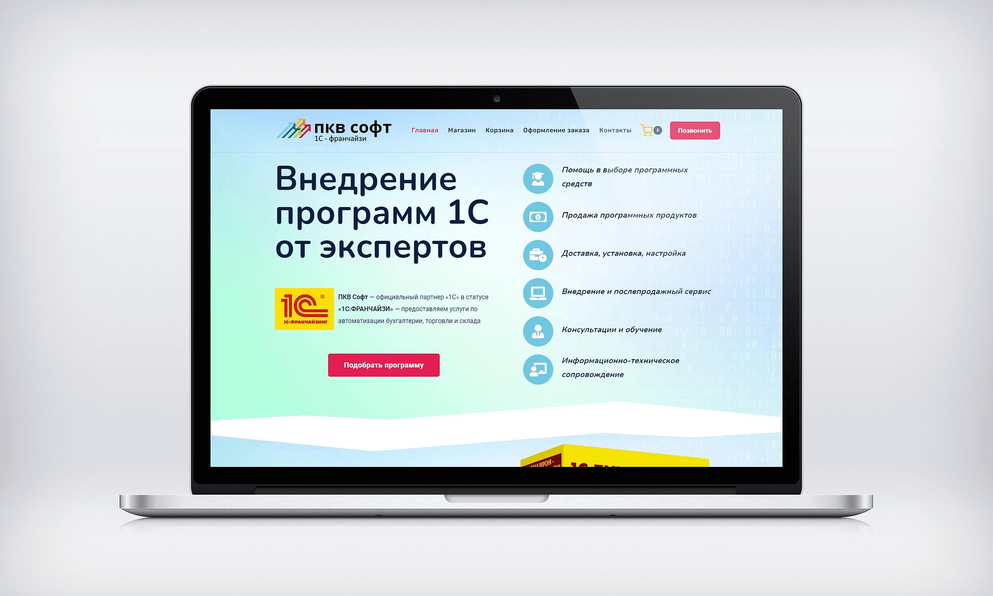 Интернет-магазин 1С-франчайзи
