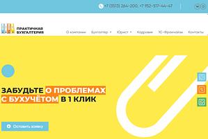Редизайн сайта бухгалтерских услуг