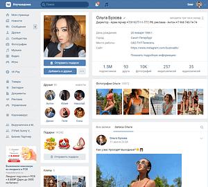 Блог ВКонтакте