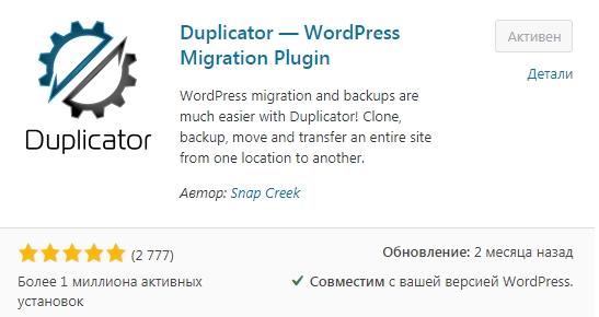 Плагин Duplicator