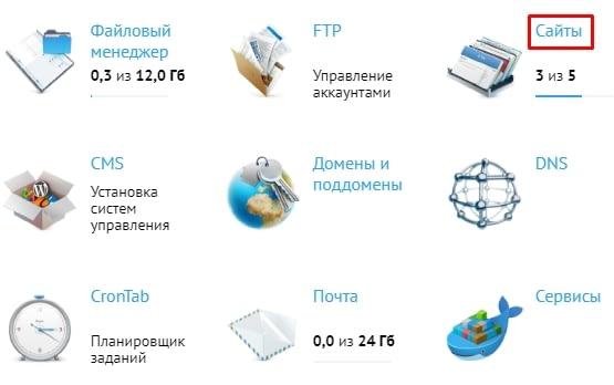 Раздел Сайты на хостинге