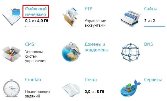 Раздел файловый менеджер