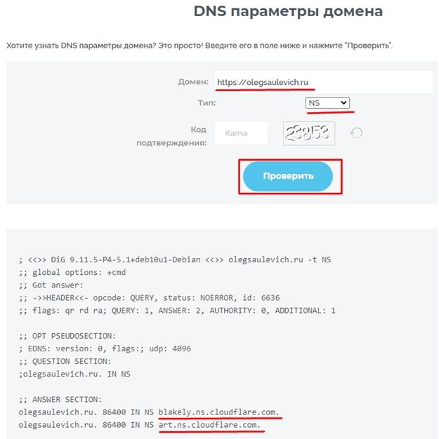 Проверка NS записей