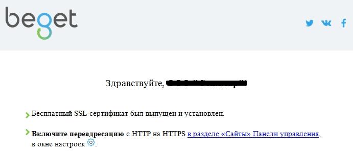 Email о выпуске SSL-сертификата