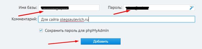Логин и пароль для новой БД