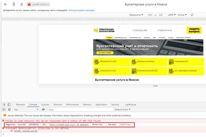 Недостатки - не работает Яндекс Метрика