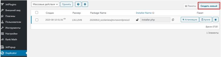 host duplicator new pack