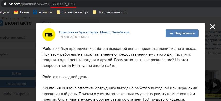 Пост на стене ВК_id