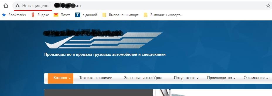 Сайт на протоколе http
